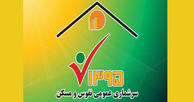 رکورد ایران در سرشماری نفوس