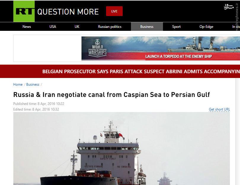 پروژه اتصال دریای خزر به خلیج فارس