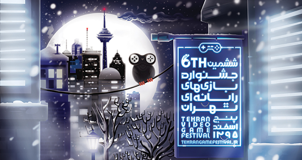 دومین پوستر ششمین جشنواره بازیهای رایانهای