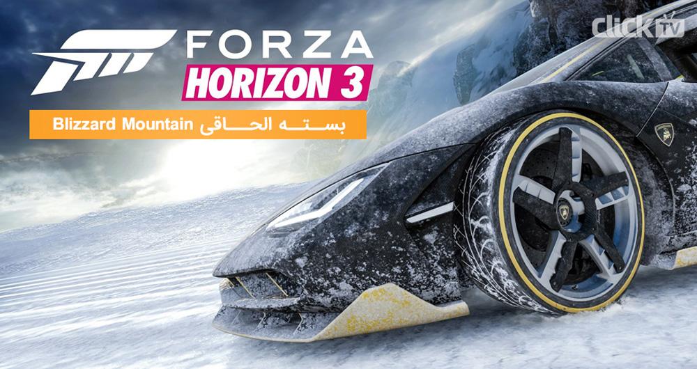 تریلر بسته الحاقی Blizzard Mountain بازی Forza Horizon 3