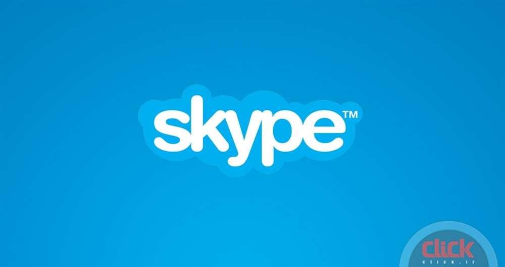 skype-1_new