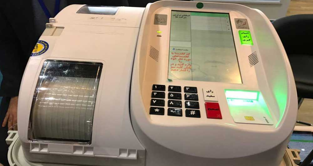 سیستم رای الکترونیکی