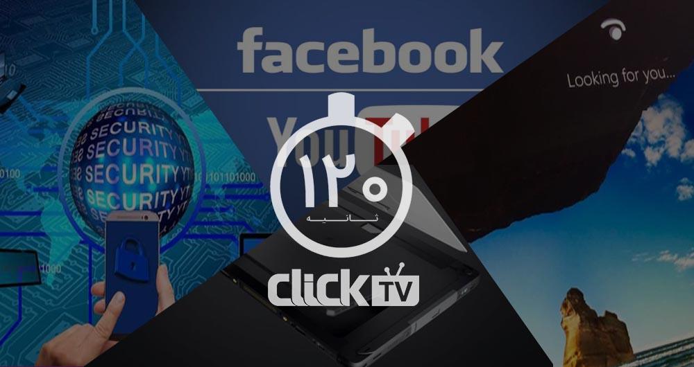 از آغاز جنگ فیسبوک با یوتیوب تا معرفی نا امن ترین سیستم عامل در سال ۲۰۱۶