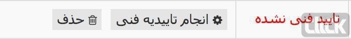 آموزش مراحل ثبت کانال تلگرام در سامانه وزارت ارشاد