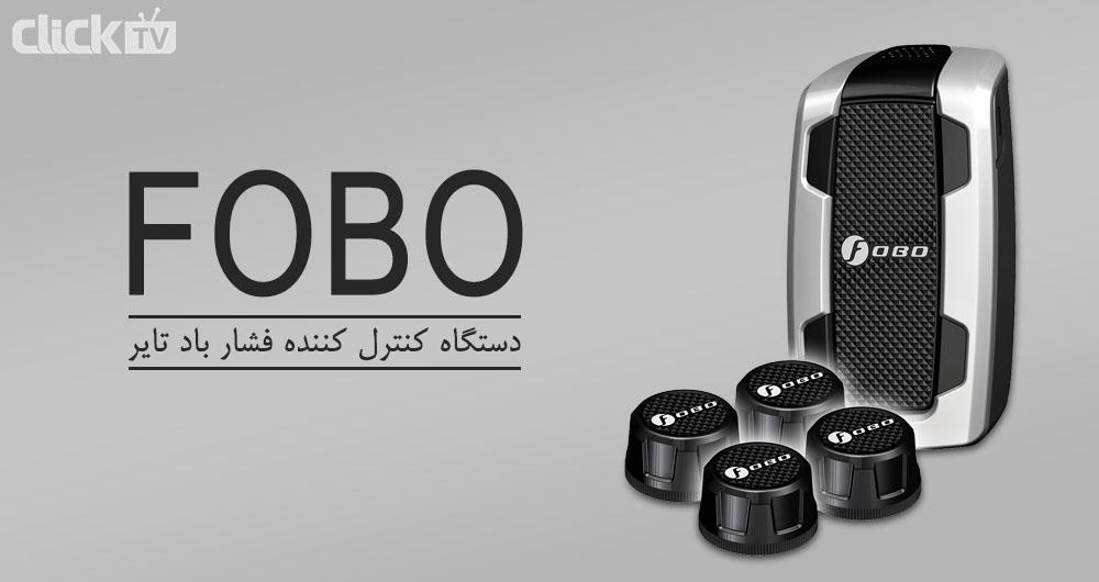 کنترل مداوم باد لاستیک های خودرو با FOBO Tire