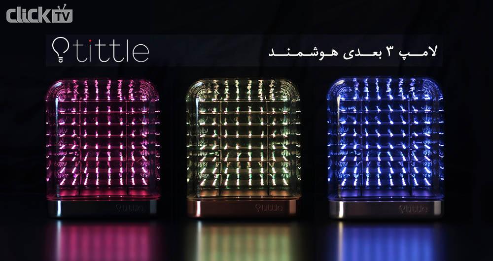 لامپ ۳ بعدی و هوشمند Tittle Light را ببینید