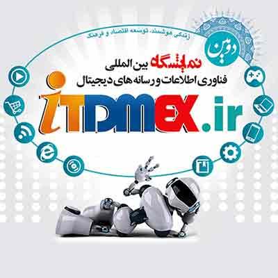 نمایشگاه فناوری اطلاعات و رسانه های دیجیتال تهران