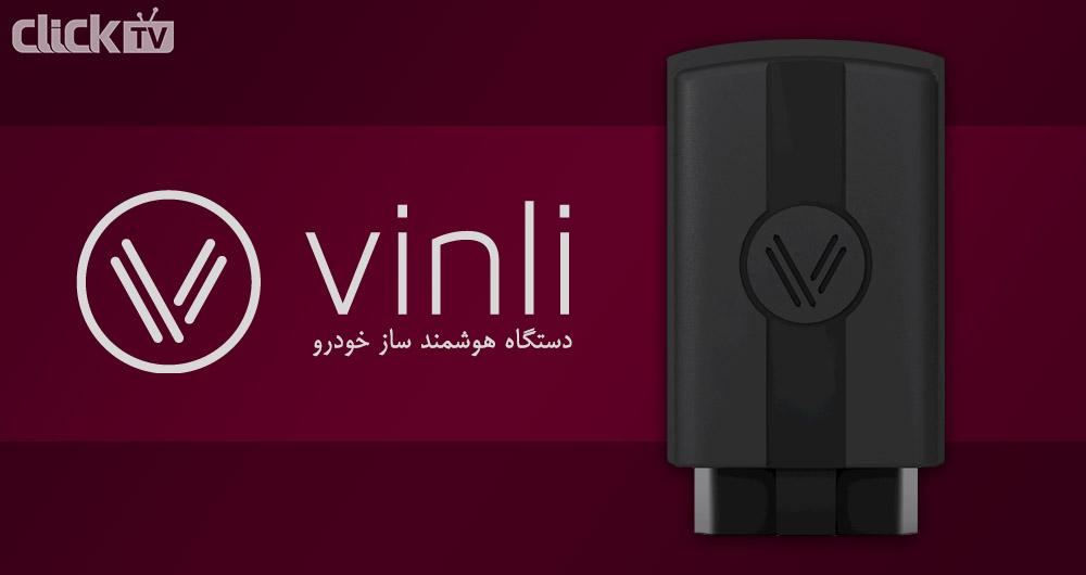 با Vinli خودروی خود را هوشمند کنید