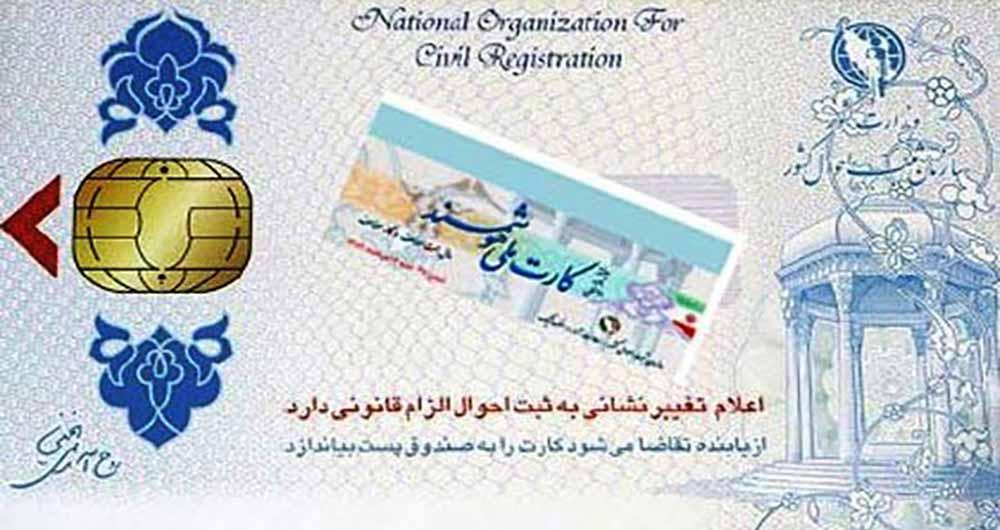 ادغام کارتهای شناسایی و بانکی در کارت ملی هوشمند