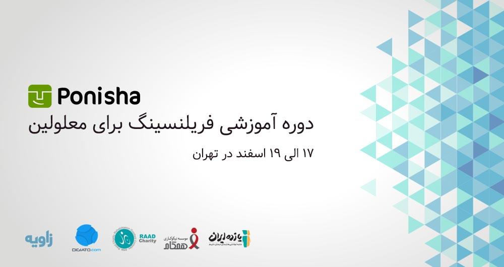 برگزاری دوره آموزشی فریلنسینگ برای معلولین