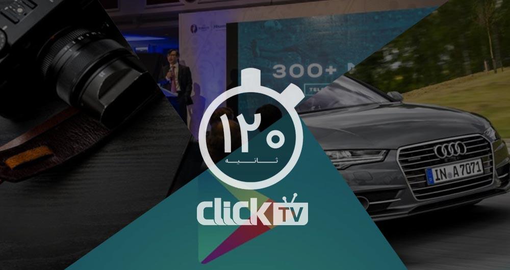 از ثبت تصاویر HDR با اپلیکشن جدید آدوبی تا انتخاب آئودی به عنوان بهترین خودرو ساز جهان