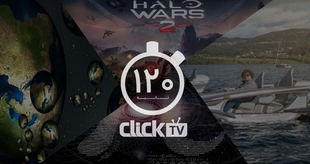 از انتشار نسخه رایگان بازی Halo War 2 تا حقایق جذاب در مورد عدد پی