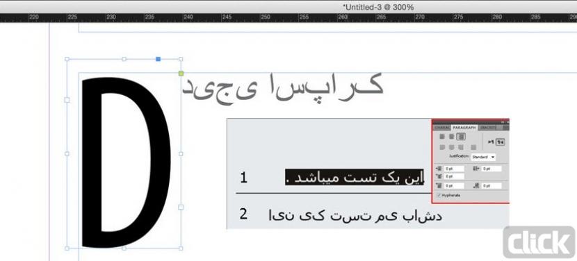 ۳ گام برای حل مشکل فارسی نویسی در فتوشاپ CC 2015