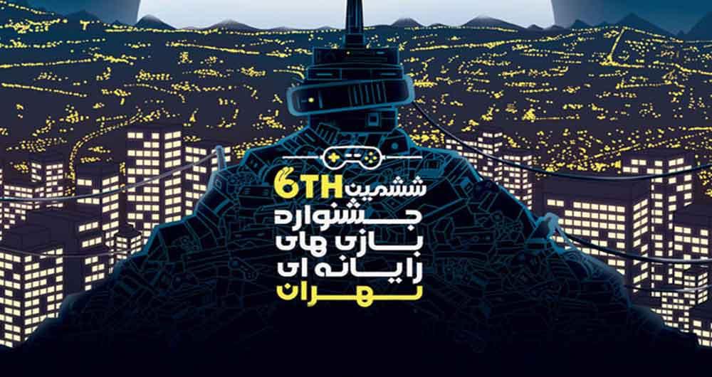 ششمین جشنواره بازیهای رایانهای تهران به ایستگاه آخر می رسد