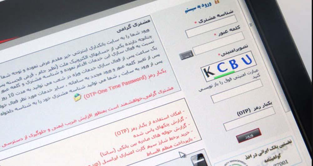 توضیح بانک ملت درباره اختلال حواله اینترنتی و برداشت میلیونی از حساب های نزد این بانک