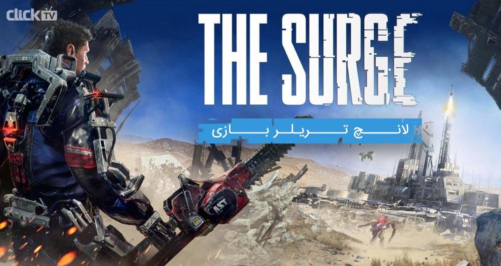 تریلر زمان عرضه بازی The Surge را تماشا کنید