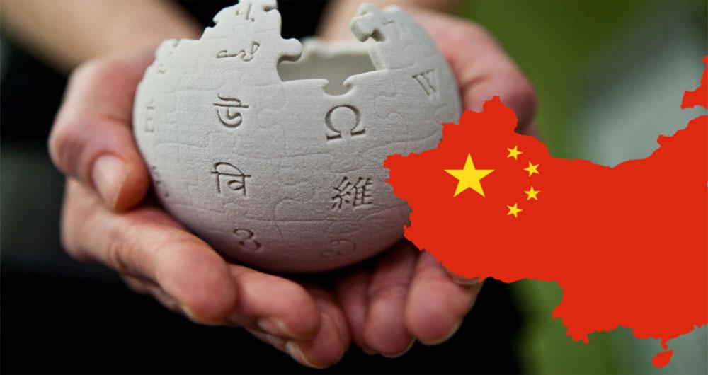 ویکی پدیای چینی