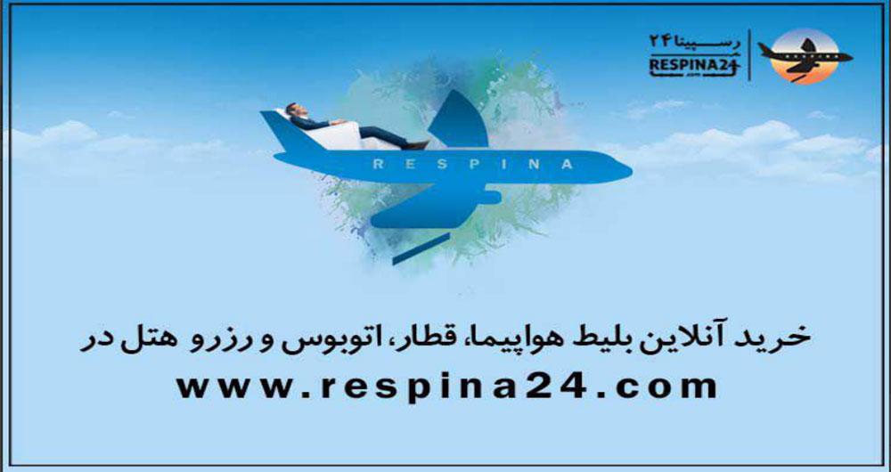 رسپینا ۲۴؛ تجربه یک سفر به یادماندنی
