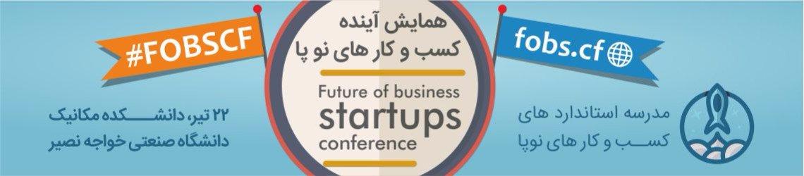 همایش بزرگ آینده کسبوکارهای نوپا در ایران