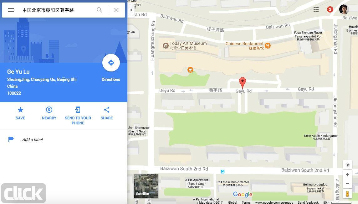 مردی که موفق شد Google Maps را فریب دهد