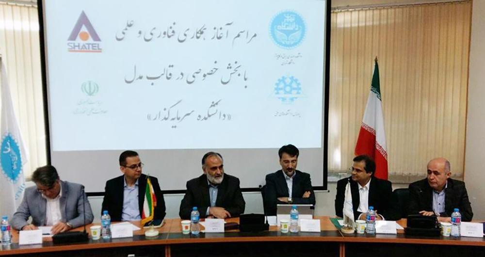 قراداد شاتل و دانشگاه تهران