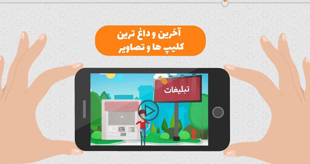 اپلیکیشن آپاناژ، تبلیغ، بازی، سرگرمی