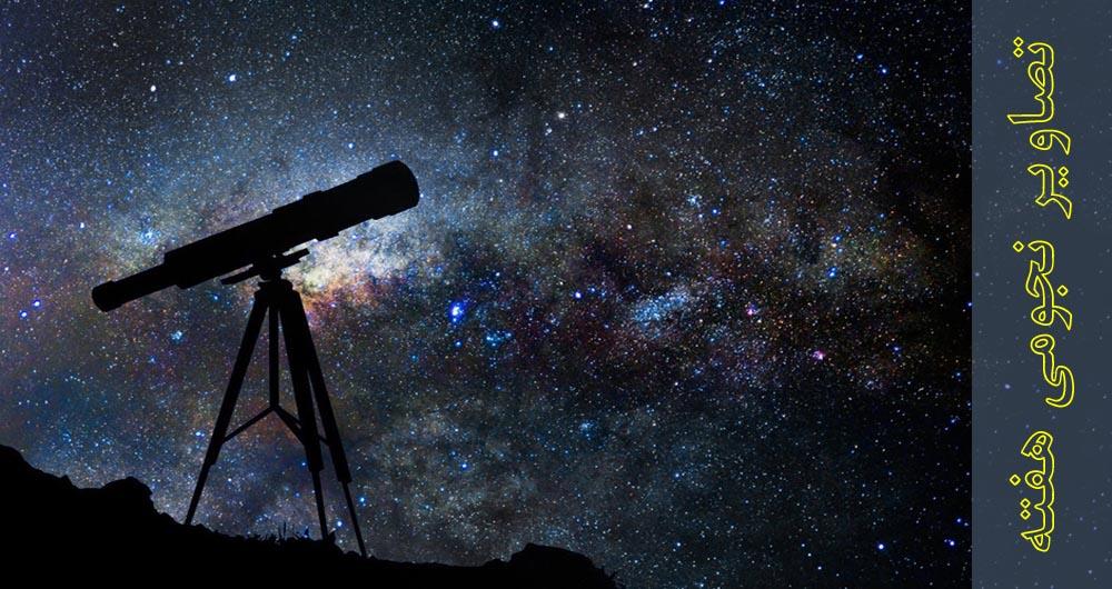 مهمترین اکتشافات نجوم به روایت تصویر