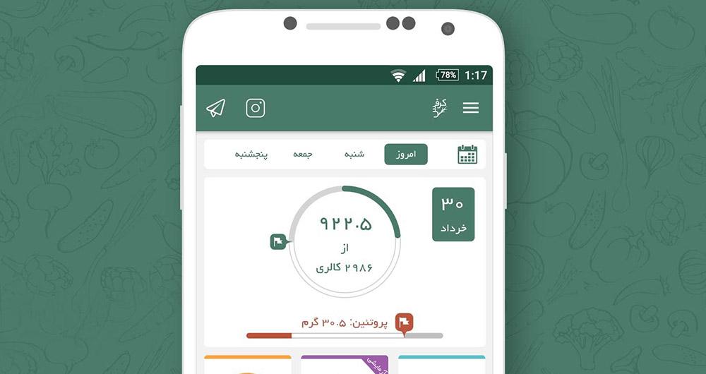 اپلیکیشن کرفس: خدماتی در حوزه سلامت و تناسب اندام