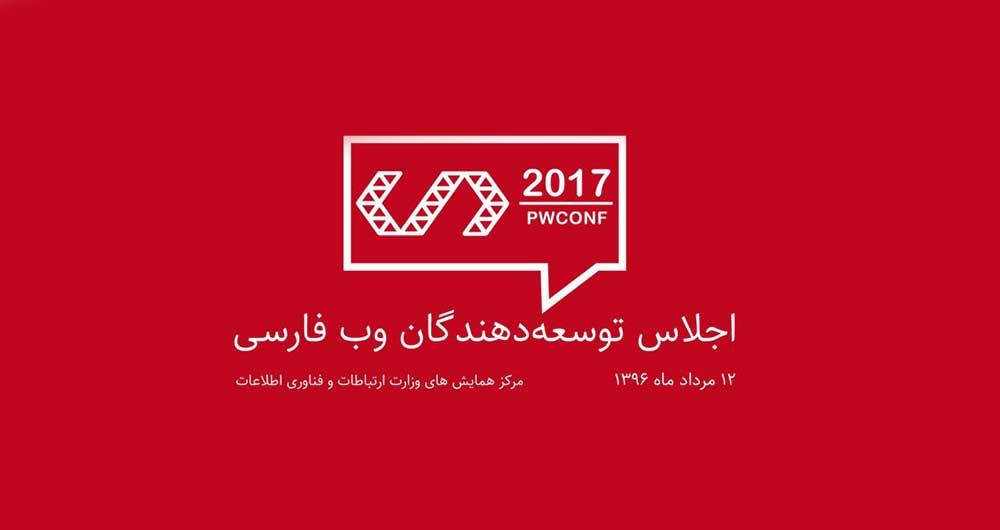 دومین اجلاس وب فارسی برگزار شد