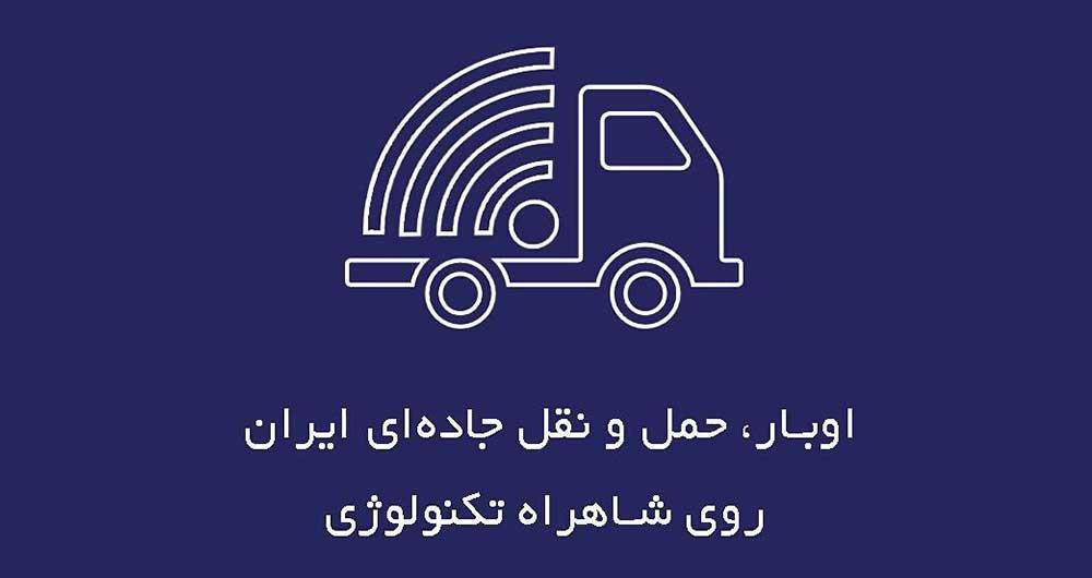 اوبار؛ نخستین اپلیکیشن شبکه ترابری کشوری
