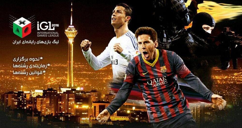 برج میلاد میزبان سومین لیگ بازی های رایانه ای