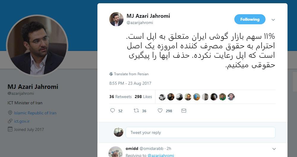 وزیر ارتباطات: حذف اپهای ایرانی از اپ استور را پیگیری میکنیم!