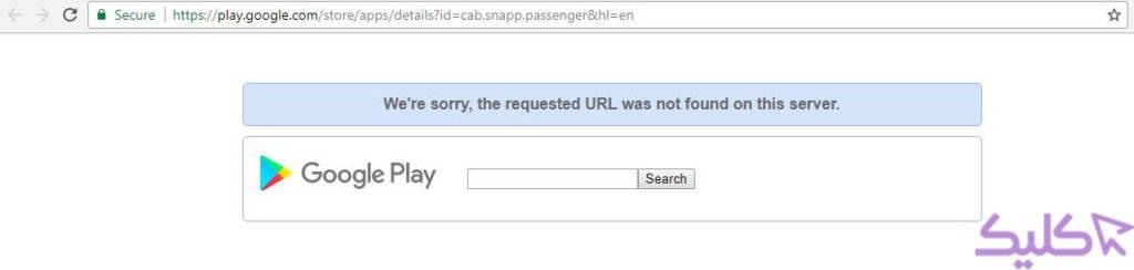 حذف اسنپ و تپ سی از گوگل پلی