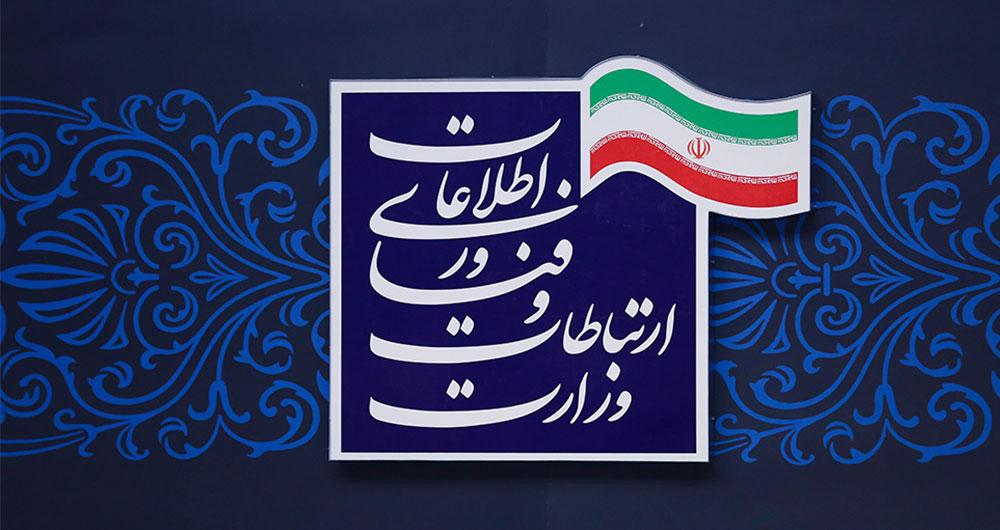 گزارش تصویری کلیک از دیدار خصوصی ۸ وزیر ارتباطات ایران