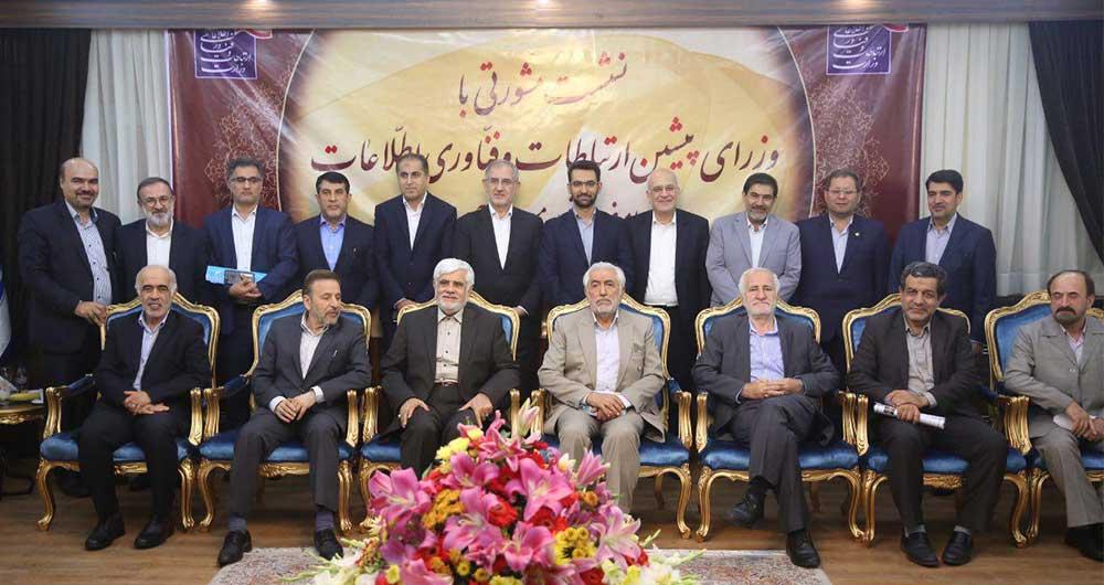 دیدار ۸ وزیر ارتباطات ایران برای آینده توسعه ارتباطات