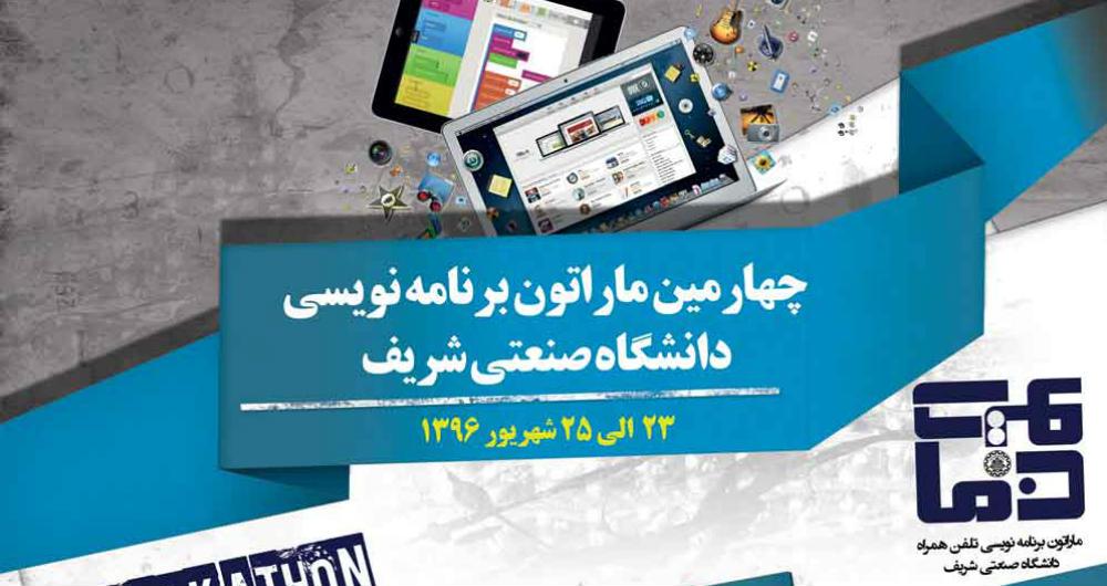 مسابقات برنامه نویسی تلفن همراه