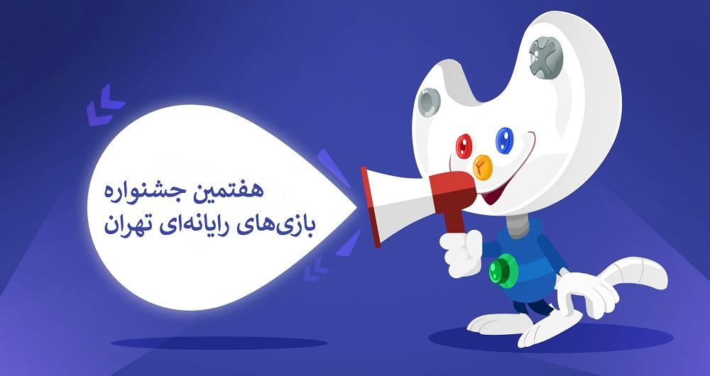 جشنواره بازی های رایانه ای تهران