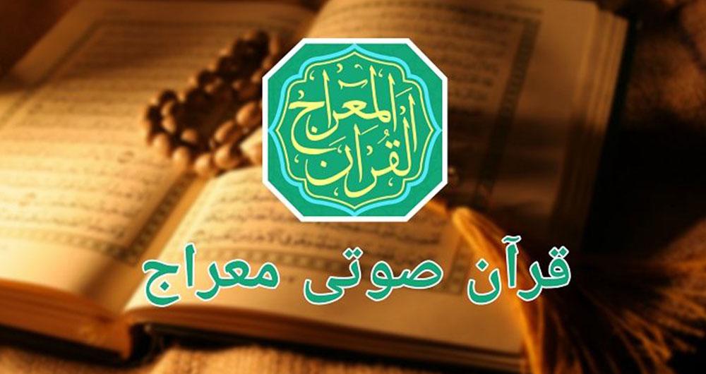 با قرآن صوتی معراج و مسجد یاب آن بیشتر اشنا شوید