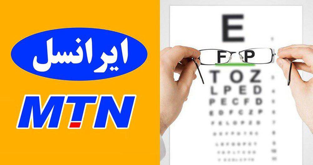 رونمایی از سرویس ویژه افراد کم بینا توسط ایرانسل