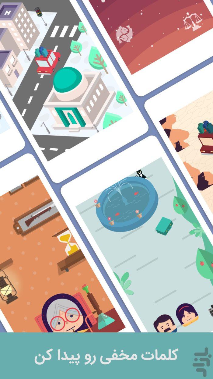 بازی موبایل کلماتیک