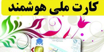 پیش ثبت نام کارت هوشمند ملی