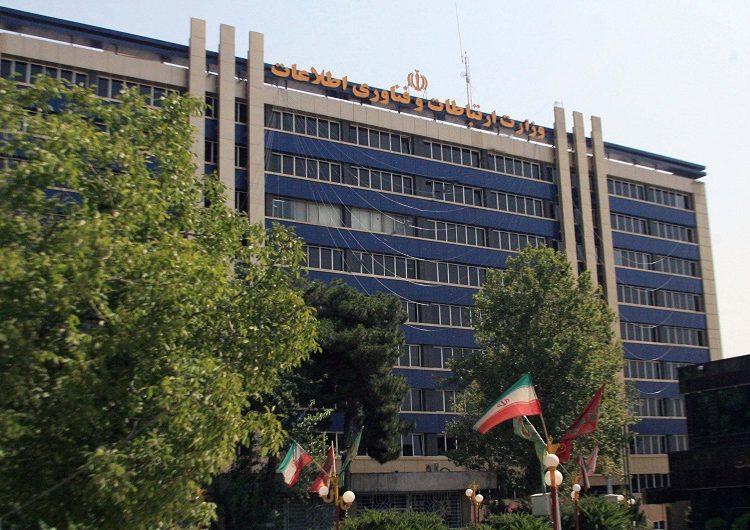 پرسنل وزارت ارتباطات