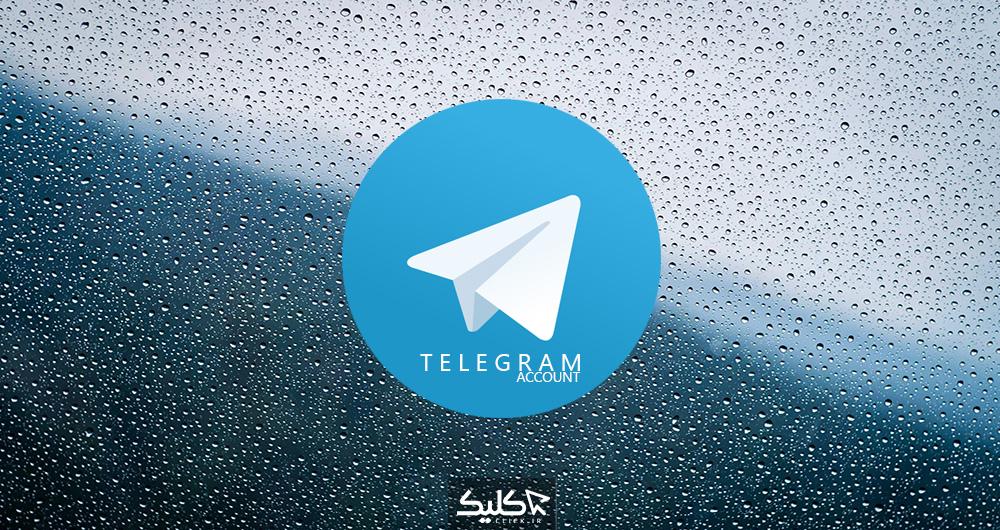 ساخت اکانت تلگرام