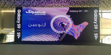 گلکسی اس 9 در ایران