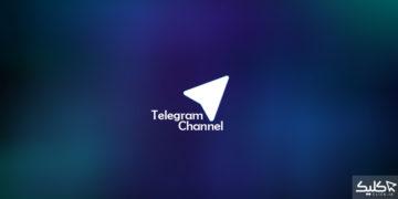 چگونه کانال تلگرام خود را حرفه ای مدیریت کنیم؟