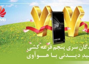 نتایج قرعه کشی پنجمین هفته جشنواره عید دیدنی با هواوی