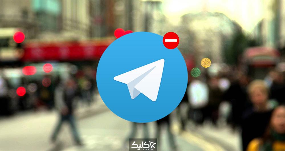 آموزش کامل خارج شدن از ریپورت در تلگرام