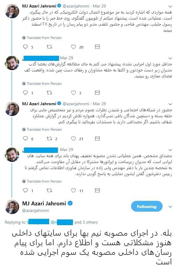 پهنای  باند سایت های ایرانی باز هم نیم  بها نشد!