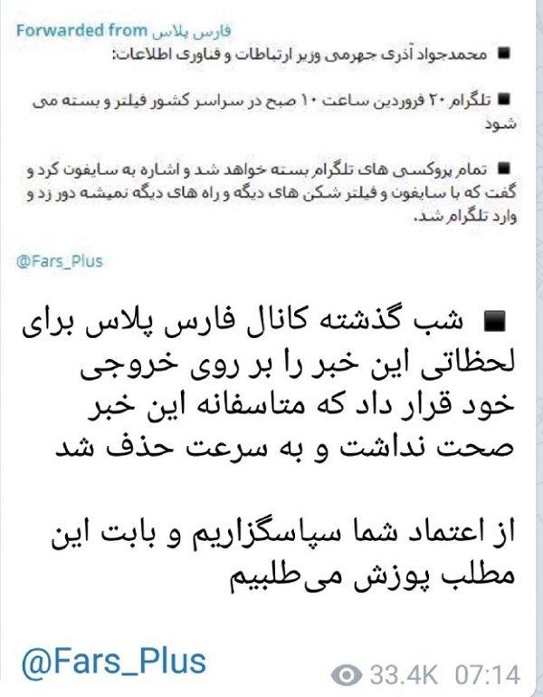 وزارت ارتباطات هر گونه حکم قطعی را درباره زمان فیلترینگ تلگرام تکذیب کرد