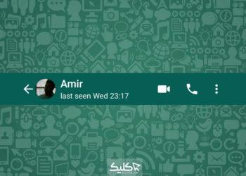 وضعیت آنلاین بودن در واتساپ